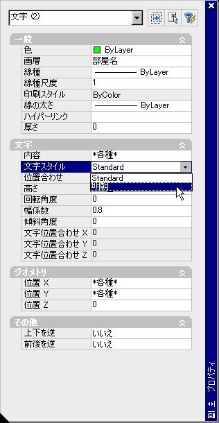 文字スタイルの変更