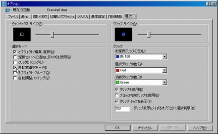 AutoCAD(オートキャド)の自動窓選択